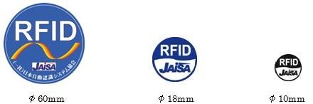 rfidsticker2