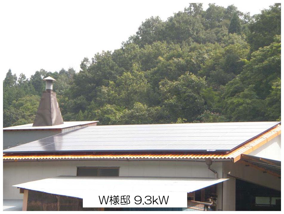 W様邸 9.3 kW