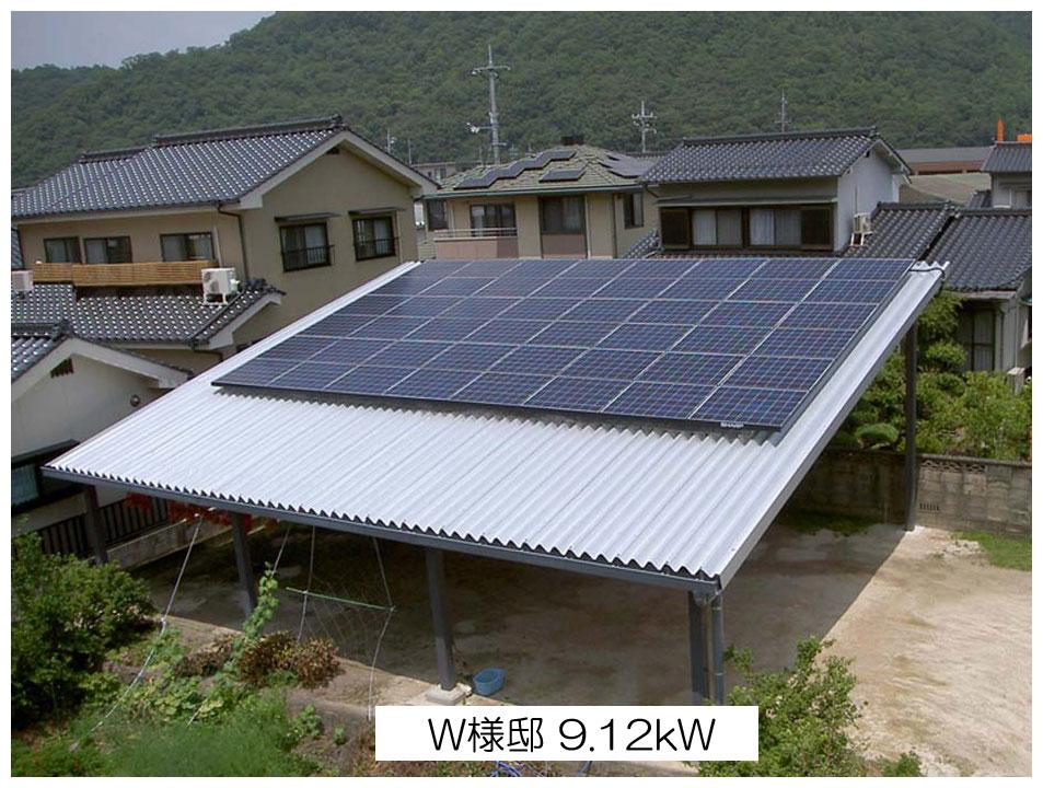 W様邸 9.1 kW