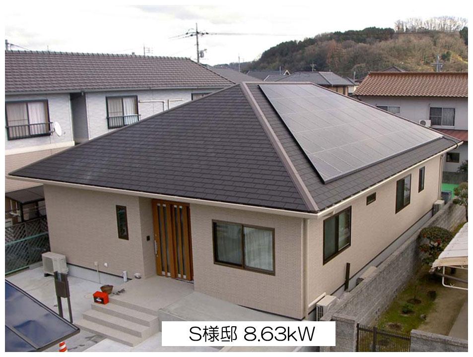 S様邸 8.6 kW