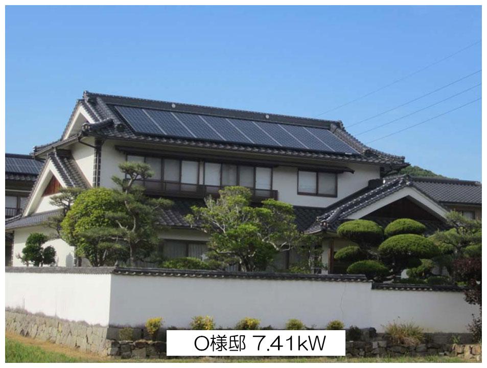 O様邸 7.4 kW