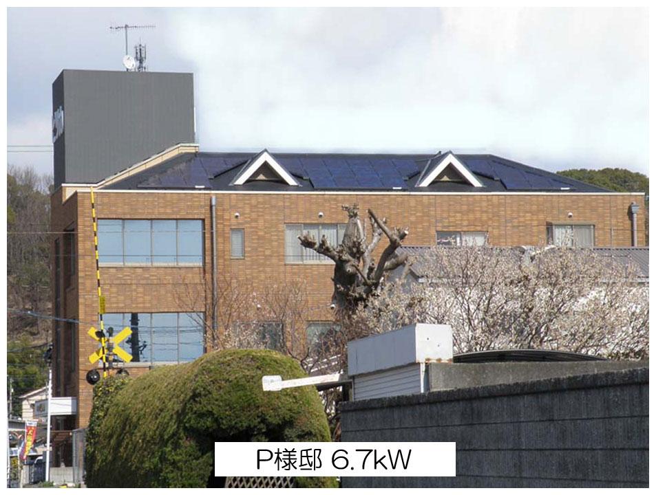 P様邸 6.7 kW
