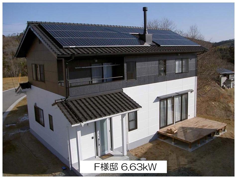 F様邸 6.6 kW