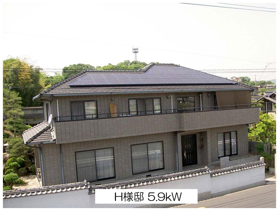 H様邸 5.9 kW