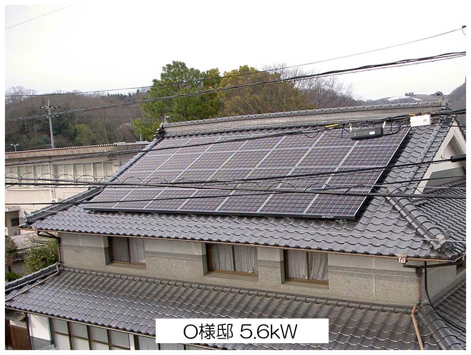 O様邸 5.6 kW
