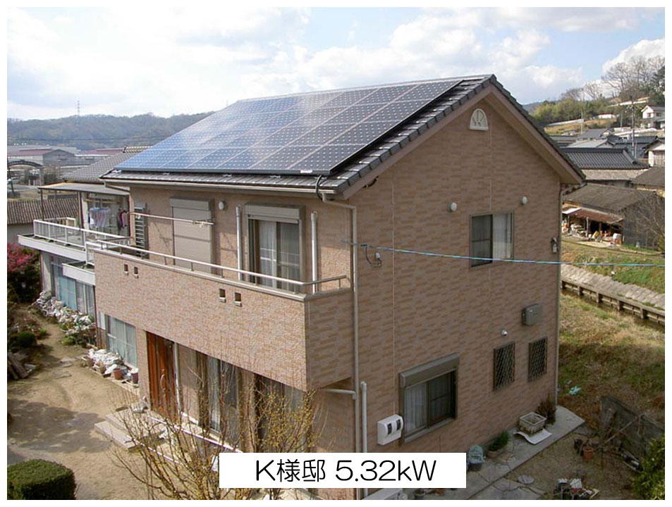 K様邸 5.3 kW