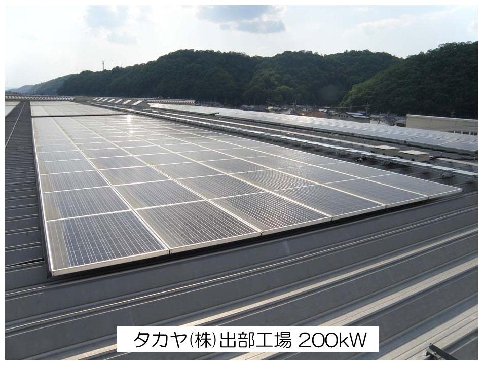 タカヤ(株)出部工場 200 kW