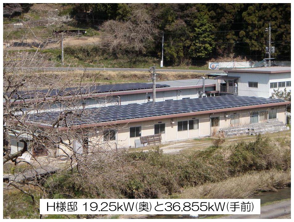 H様邸 37 kW(手前) + 15 kW