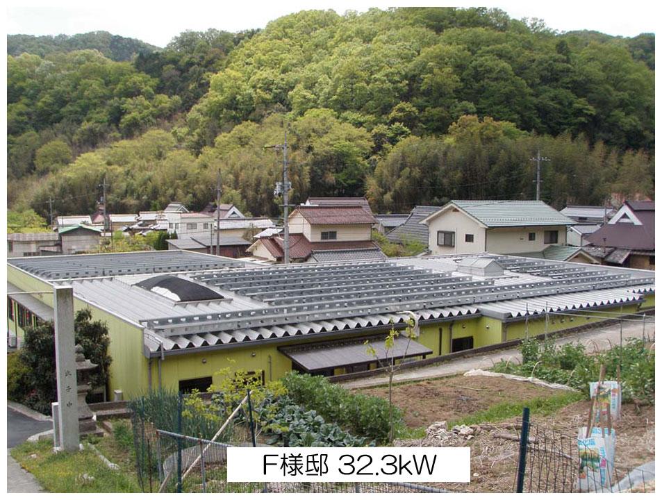 F様邸 32 kW