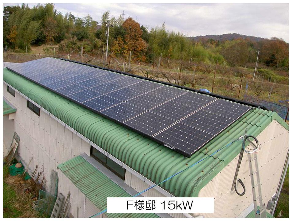 F様邸 15 kW