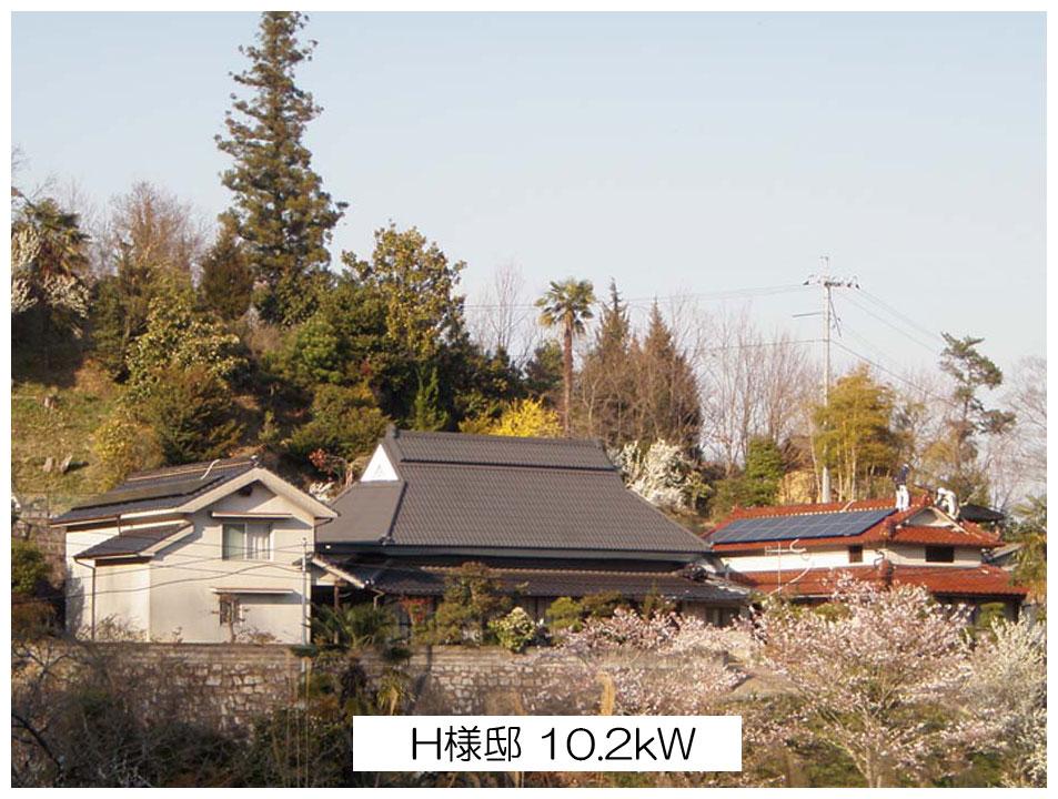 H様邸 10 kW