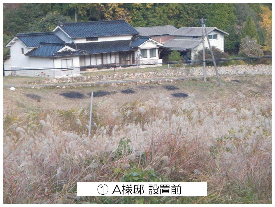 (1) A様邸 設置前