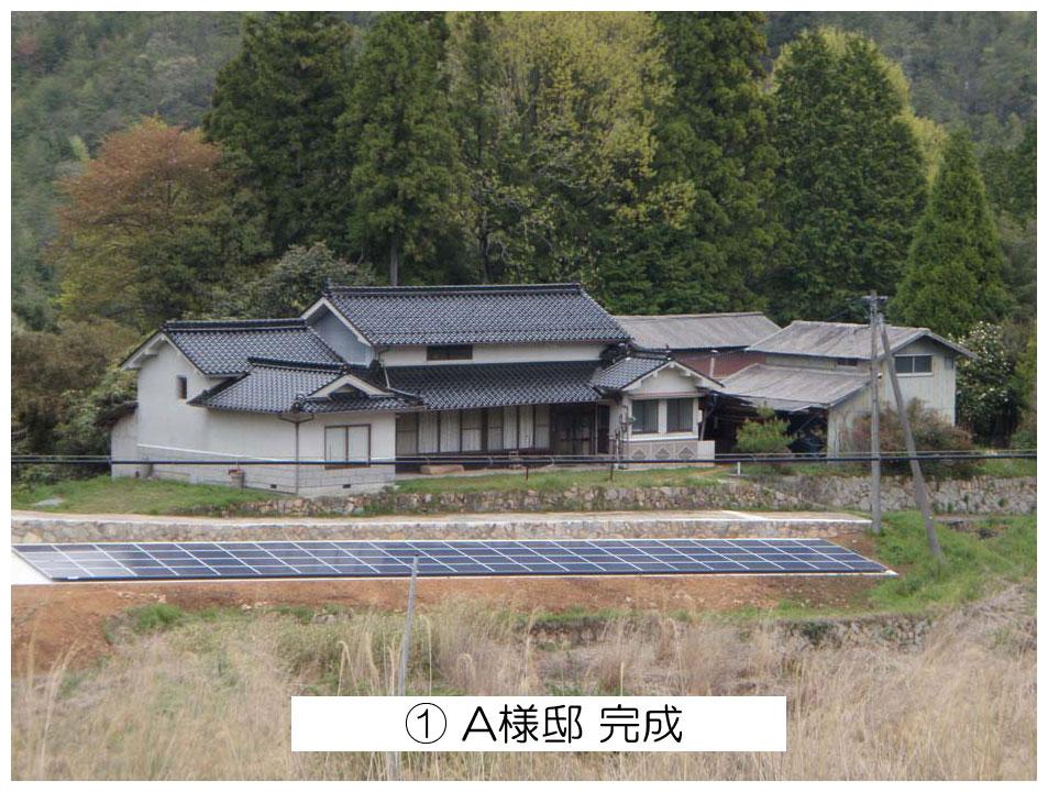 (6) A様邸 完成